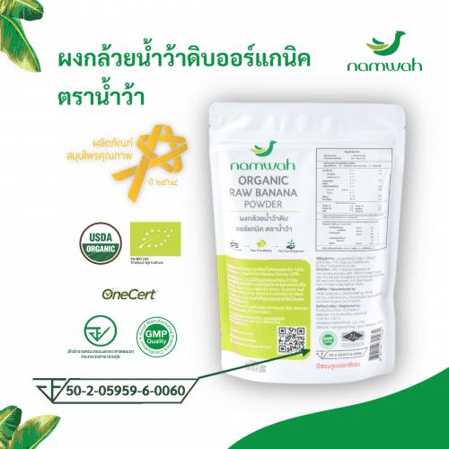 ผงกล้วยดิบ ออร์แกนิค ตราน้ำว้า ผลิตภัณฑ์สมุนไพรคุณภาพ 2 ปีซ้อน (2563-2564)