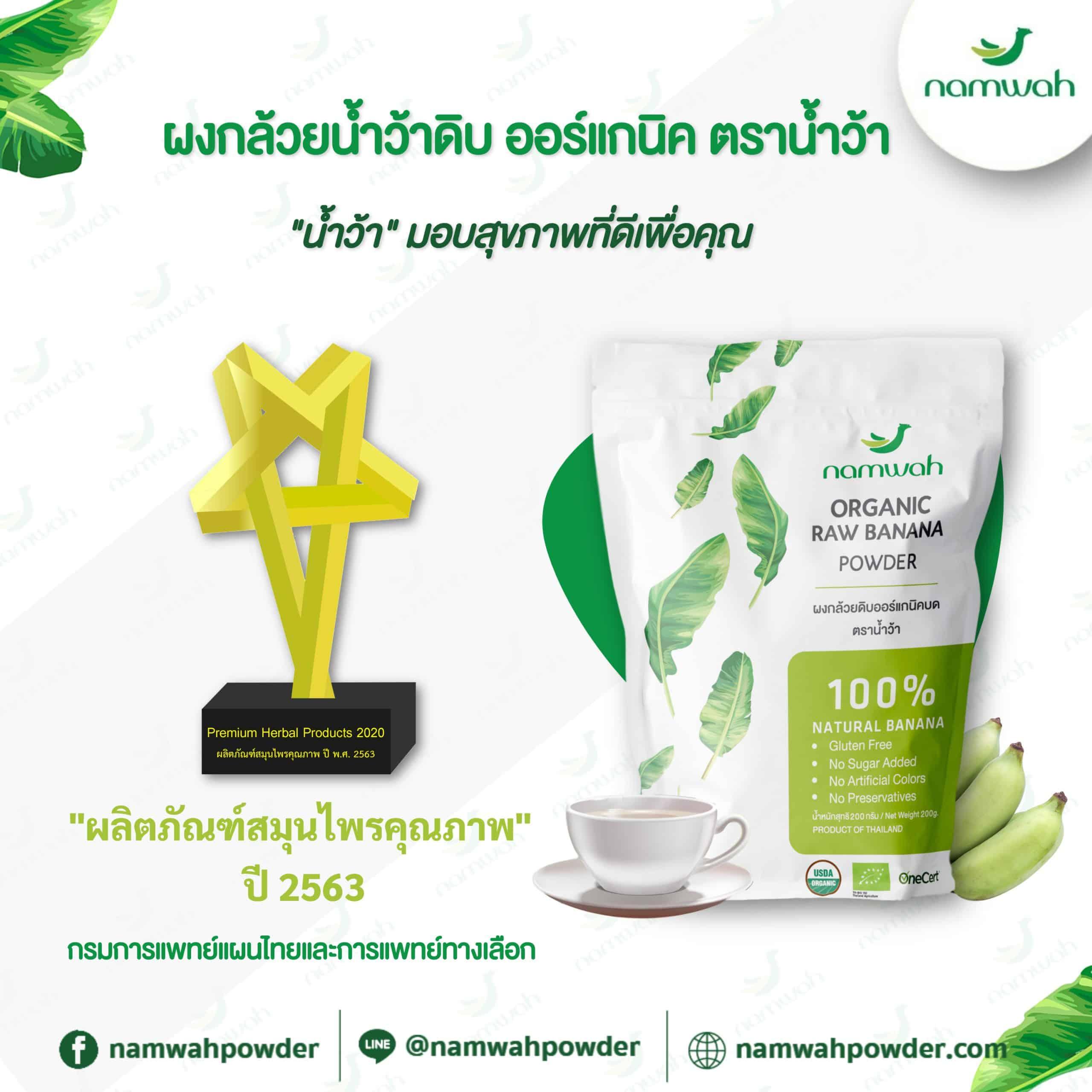 ผงกล้วยดิบ ตราน้ำว้า ได้รับรางวัลสมุนไพรคุณภาพ ปี2563