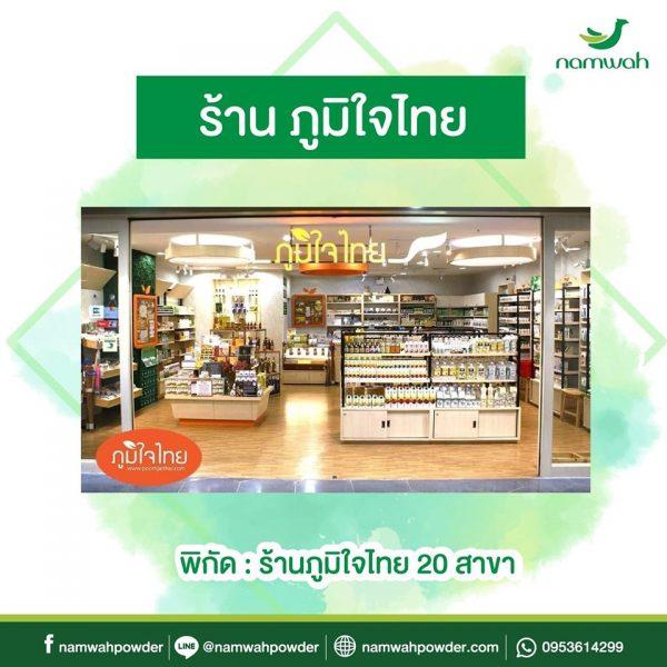 ผงกล้วยดิบ ตราน้ำว้า รัานภูมิใจไทย