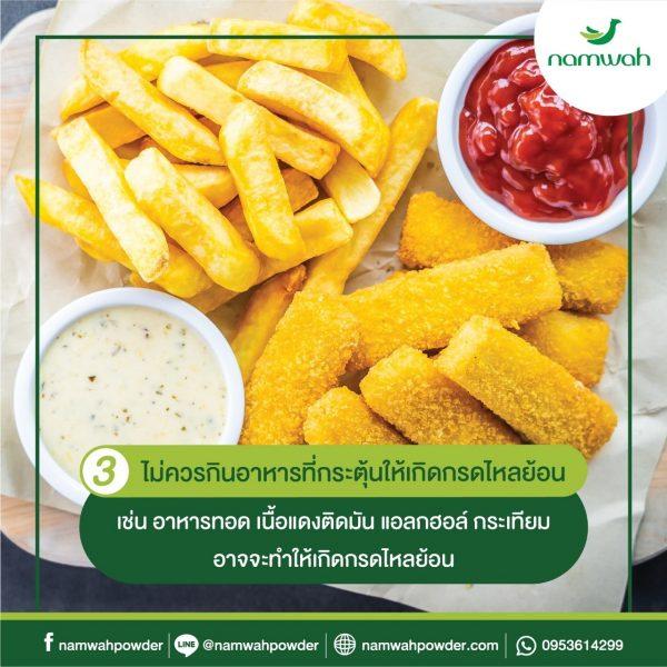 กรดไหลย้อน ไม่กินอาหารกระตุ้นกรด ผงกล้วยดิบ ป้องกันได้