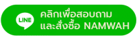 สอบถาม สั่งซื้อ Namwah คลิ๊ก!!!