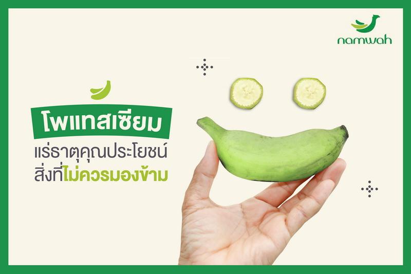 ผงกล้วยดิบ ตราน้ำว้า มีโพแทสเซียมสูง