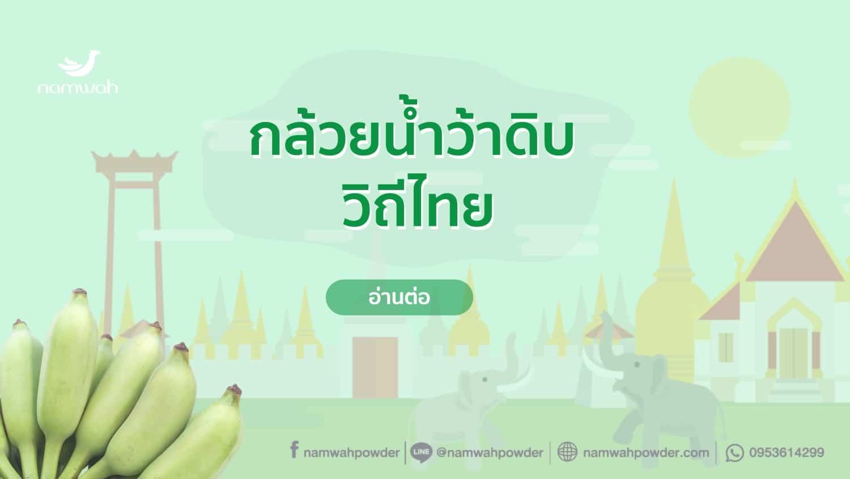 ผงกล้วยดิบ ภูมิปัญญาไทย