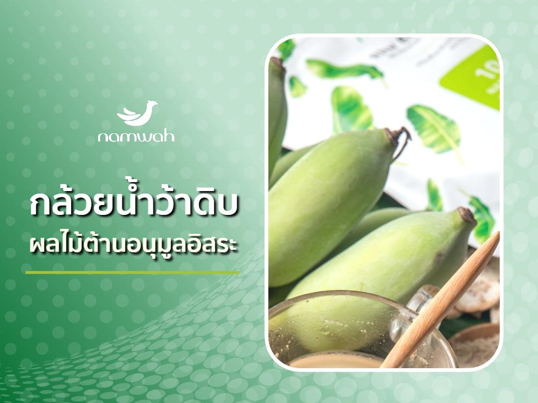 ผงกล้วยดิบ ตราน้ำว้า มี Antioxidant