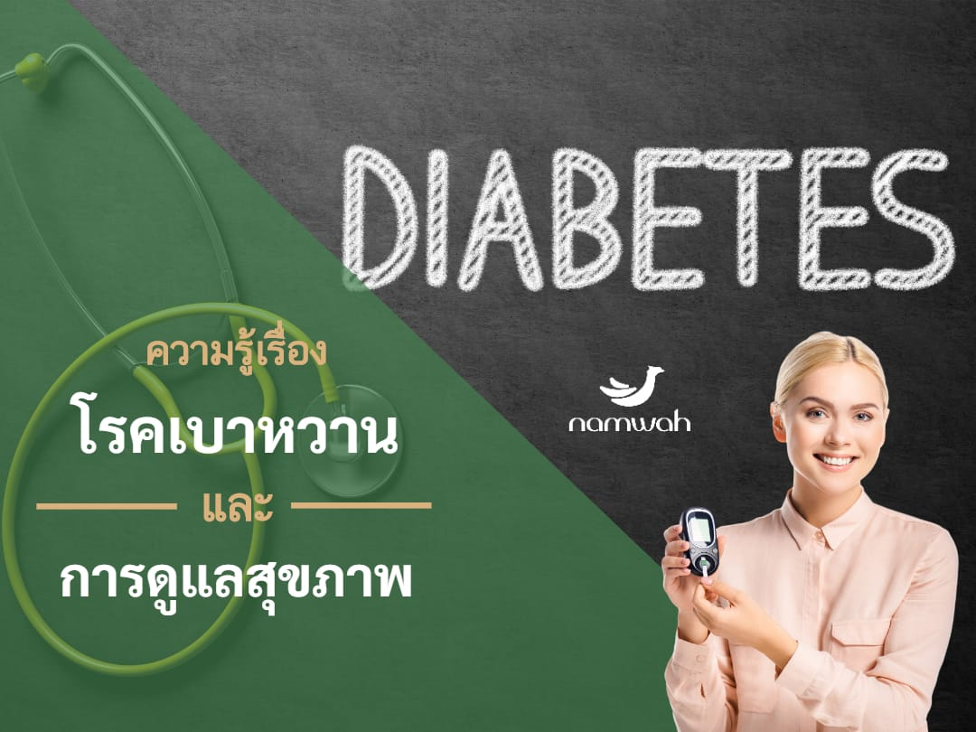 โรคเบาหวานและการดูแล namwahpowder