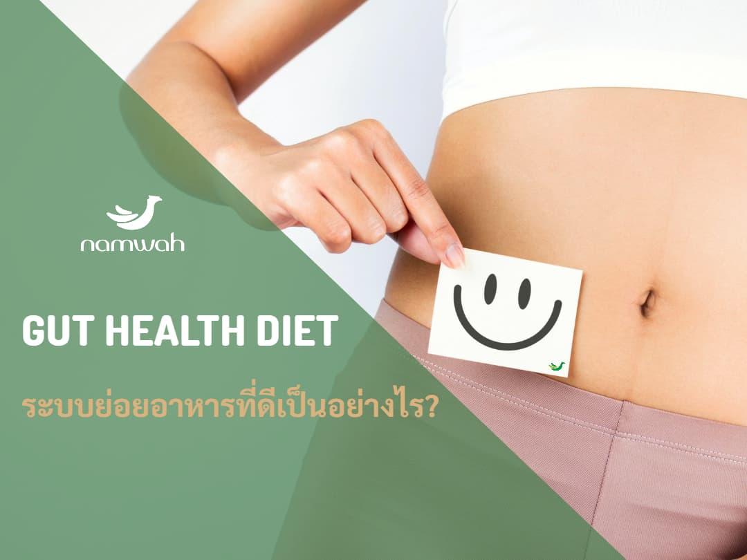 gut health diet ผงกล้วยดิบ ตราน้ำว้า