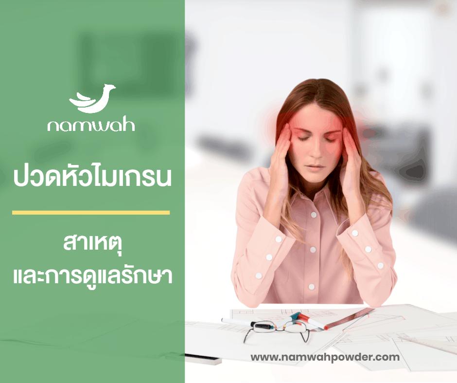 ปวดหัวไมเกรน สาเหตุและการดูแลรักษา